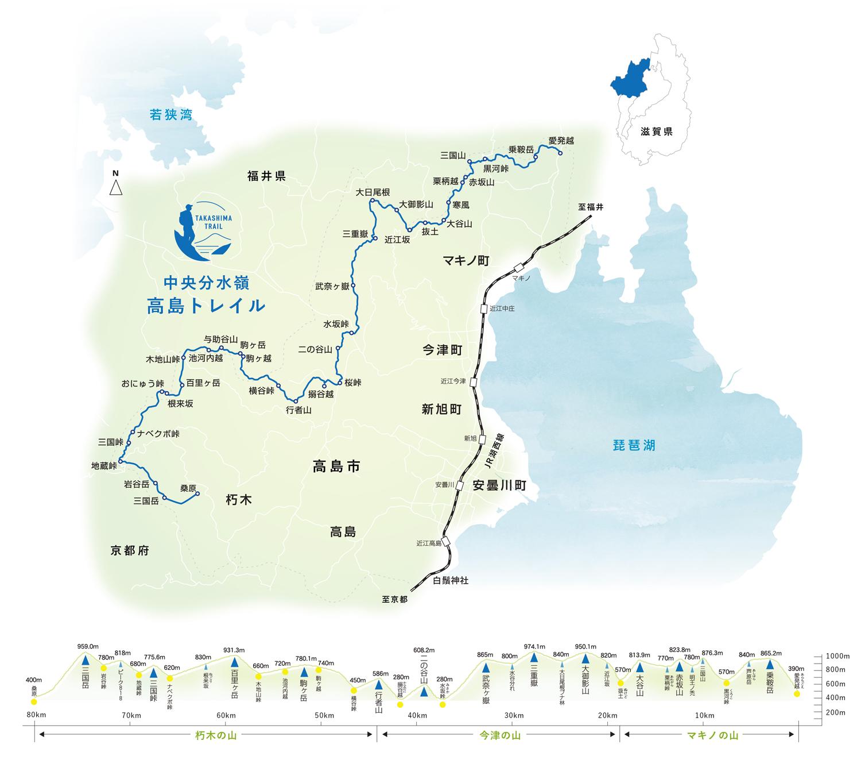 高島トレイル コースマップ